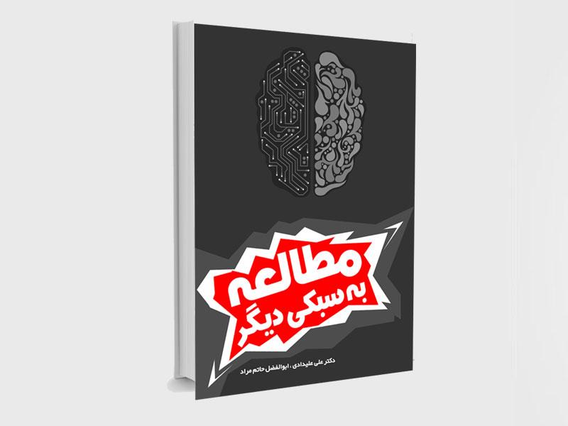 کتاب #مطالعه_به_سبکی_دیگر