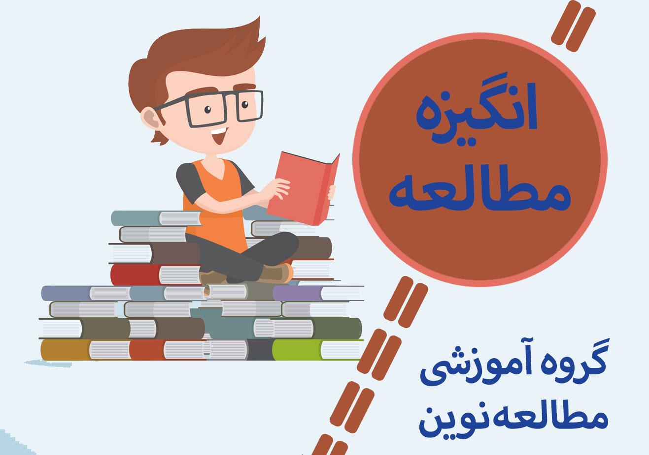 افزایش انگیزه برای مطالعه و یادگیری