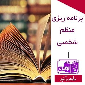 برنامه ریزی تحصیلی منظم